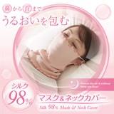 シルク98%マスク&ネックカバー<乾燥 就寝 おやすみ>