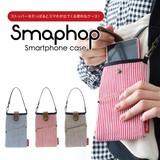 【即納可能】Smaphop スマホケース ヒッコリー【カジュアル】【レジャー】【ライフ】