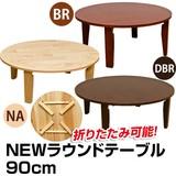 【時間指定不可】NEW ラウンドテーブル 90φ ブラウン・ダークブラウン・ナチュラル