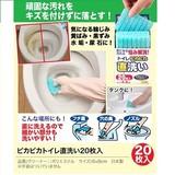 ピカピカトイレ直洗い20枚入 トイレ用 スポンジ ブラシ