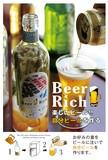 【生産地:日本】ビアリッチ・シトラス(かぼす&ハーブ)【クリスマス/パーティーに】