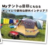 キャンプやアウトドアパーティに!「外で使う」に特化した【アウトドアガーランド】