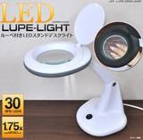 【LEDライト】ネイルアートや工作に!  30灯LEDルーペ付きスタンドデスクライト 1.75倍