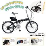 ※代引き不可★【ミムゴ】20インチ6段階ギア付きアシスト折畳自転車 KH-DCY03★