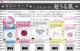 ピュアスマイル エッセンスマスク 宝石シリーズ 【パッケージリニューアル】