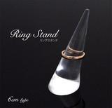 【店舗・ディスプレイ用品】指輪のディスプレイに リングスタンド6cmタイプ