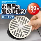 【売価・卸価変更】お風呂の髪の毛取りネットタイプ<排水口 浴室>