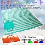 【レジャーシート】150×180cm 3色展開