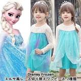 【特別価格】Disney Frozen Toddler Girls Dress エルサ風レース切り替えワンピース 「アナと雪の女王」