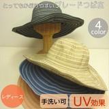 とってもかぶりやすいブレードつば広帽子<4color・UV対策・日焼け対策・手洗い可>