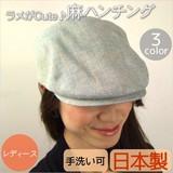 【値下げ!】ラメがCute♪麻ハンチング<3color・日本製・UV対策・手洗い可>