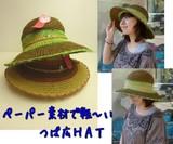 【ELLE girl】ペーパー広つばハット<2color・UV対策・日焼け対策>