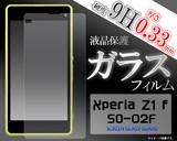 <液晶保護シール>Xperia Z1 f SO-02F(エクスぺリア ゼットワン)用液晶保護ガラスフィルム