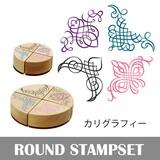 【即納可能】ラウンド スタンプSET4 カリグラフィー (S)/(L)【ナチュラルライフ】【ハンドメイド】