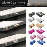 ▼「アルミニウムアクセサリーセット」 AlumiCap + Lightning iPhone,iPadアクセサリー