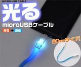 幻想的に光る! 光るmicroUSBフラットケーブル(20cm)