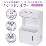 【ナカトミ】ハンドドライヤー HD-430
