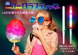 """新商品☆""""光る綿あめスティック""""『オーロラスティック』"""