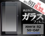 <液晶保護シール>Xperia A2 SO-04F(エクスぺリア エースツー)用液晶保護ガラスフィルム