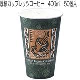 数量限定!【サンナップ 厚紙カップレッツコーヒー 400ml 50個入】