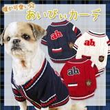 【犬服】あいびぃカーデ