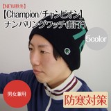 【値下げ!】【Champion】ナンバリングワッチ<5color・男女兼用・手洗い可>