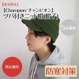 【値下げ!】【Champion】ツバ付きニット帽<5color・男女兼用・手洗い可>