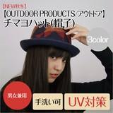 【OUTDOOR】チマヨハット<3color・男女兼用・おしゃれ>
