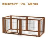 Richell(リッチェル) ペット用 木製3WAYサークル 6面70H 小型犬・中型犬用 59041-6/ブラウン