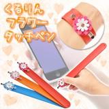 【Petit-fleurプチフルール】フラワーブレスタッチペン 全3色/お花/レザー/シリコンブレス/液晶