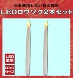火を使わないので安全 LEDろうそく2本セット<蝋燭>