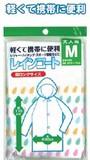 レインコート(大人用・M)  34-778