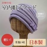 【宇野千代】室内帽子フード<4color・日本製・手洗い可>