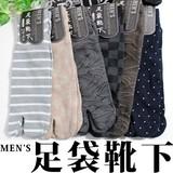 【再入荷☆値下げ】【年間売れ筋】 紳士 足袋ショート丈ソックス シンプル柄