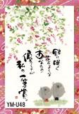 心を癒す「置物とインテリア」御木幽石【ポストカード/ポストカード額装】絵暦撰集