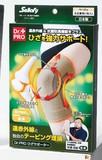 抗菌防臭加工 Dr.PRO 膝サポーター(1枚入り)