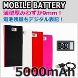 【薄型&大容量】★モバイルバッテリー 5000mAh  大容量で厚みわずか9mmの薄型リチウム電池!