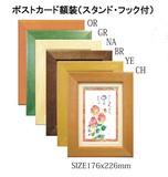 心を癒す「置物とインテリア」御木幽石【ポストカード額装】絵暦撰集
