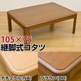 継脚式家具調コタツ 105幅 BR/NA