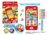 NEW!トミカ サウンドスマートフォン