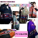 ネパール手織り!数量限定!チマヨ柄刺繍ストール・マフラーアソート