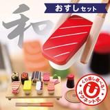 はじめてのおままごと おすしセット【おもちゃ/キッチン/子供/玩具/知育】