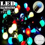 連結式!【LED50球イルミネーション】(ブラックコード)【トゥインクル/4色カラー】【クリスマス】