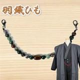 2015【紳士羽織紐】<8タイプ><和装>