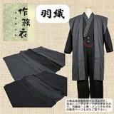 2015【紳士羽織】<2色><M/L/LL><和装>