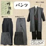 2015【紳士作務衣タイプ・袴タイプ パンツ】<2色><M/L/LL><和装>