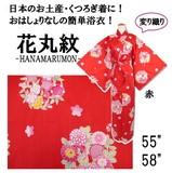 【日本のお土産】【外人向け】可愛らしい「花丸紋」の変り織り浴衣!赤地
