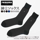 ワンポイントがアクセント♪★【renoma PARIS】紳士ソックス RM10-5352★
