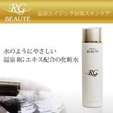 【温泉エイジングケア】水のようにやさしい化粧水『RGスキンケアローション』