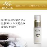 【温泉エイジングケア】ヒアルロン酸の上をいく保湿美容液『RGスキンケアセラム』